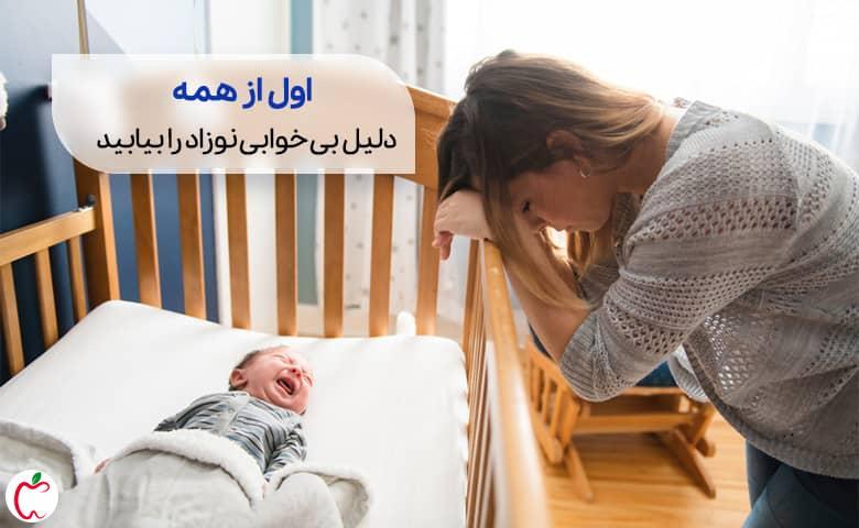 علت بی خوابی نوزاد   سیوطب