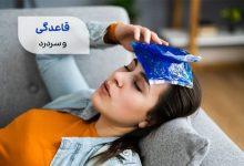 زنی مبتلا به سردرد پس از قاعدگی سیوطب