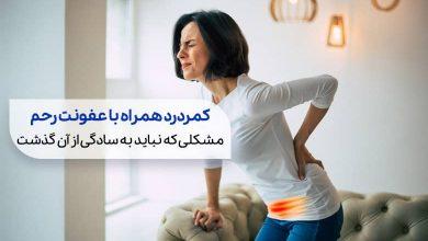 زن مبتلا به کمردرد و عفونت رحم سیوطب