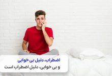 مرد مبتلا به بی خوابی عصبی سیوطب