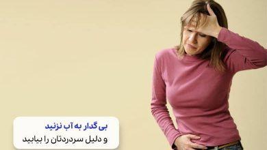درمان سردرد قاعدگی در طب سنتی | سردرد در زنان | سیوطب