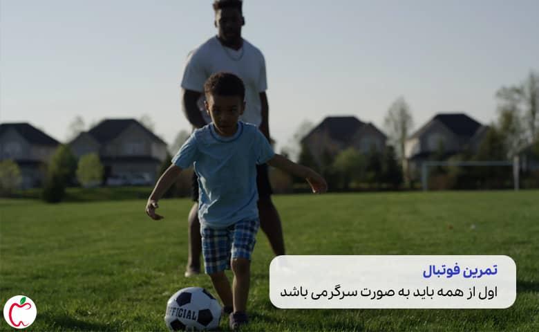 تمرین فوتبال کودکان سیوطب
