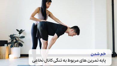 تثبیت کمر با ورزش برای تنگی کانال نخاعی