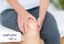 درمان خانگی زانودرد سیوطب