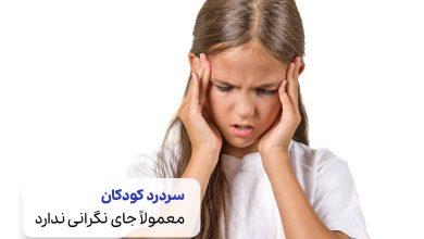 کودکی که سردرد دارد| درمان سردرد کودکان سیوطب