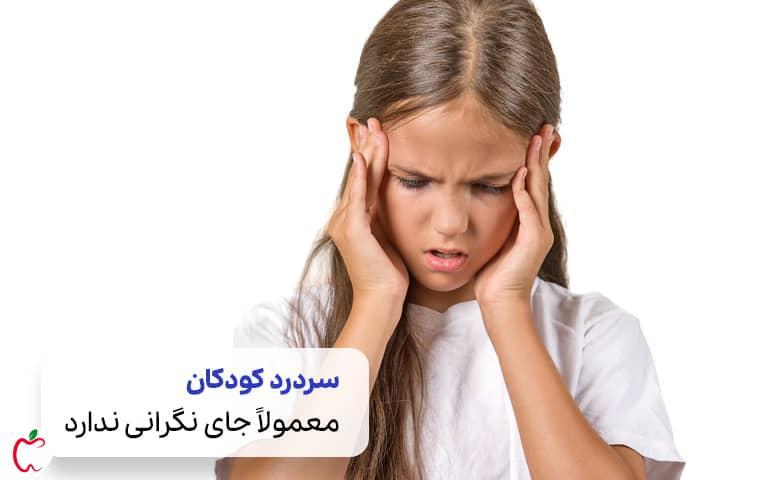 کودکی که سردرد دارد  درمان سردرد کودکان سیوطب