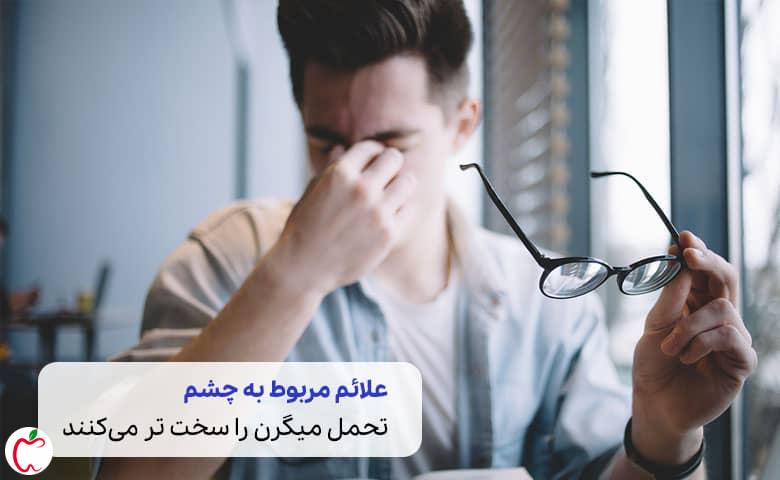مردی مبتلا به میگرن چشمی| سیوطب