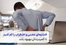 مردی که از کمردرد در مردان رنج می برد سیوطب