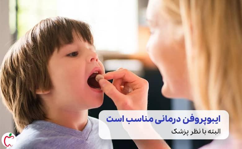 کودکی در حال خوردن دارو درمان سردرد کودکان سیوطب