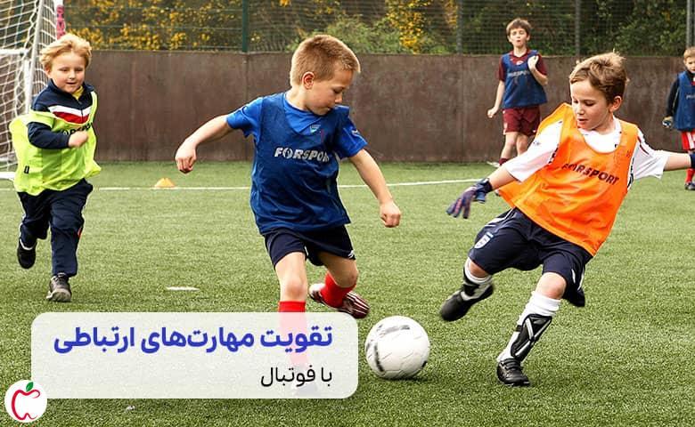 کودکان در حال فوتبال بازی کردن سیوطب