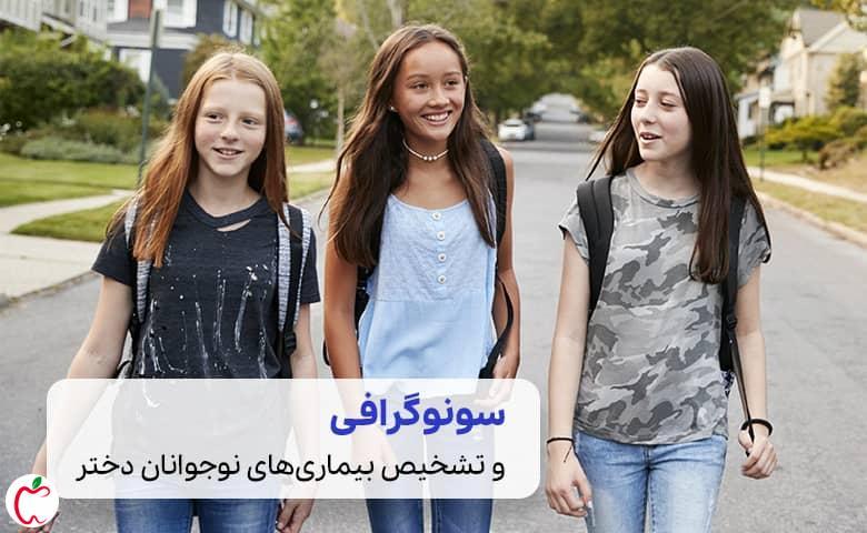 چند دختر نوجوان و کاربرد اولتراسوند سیوطب