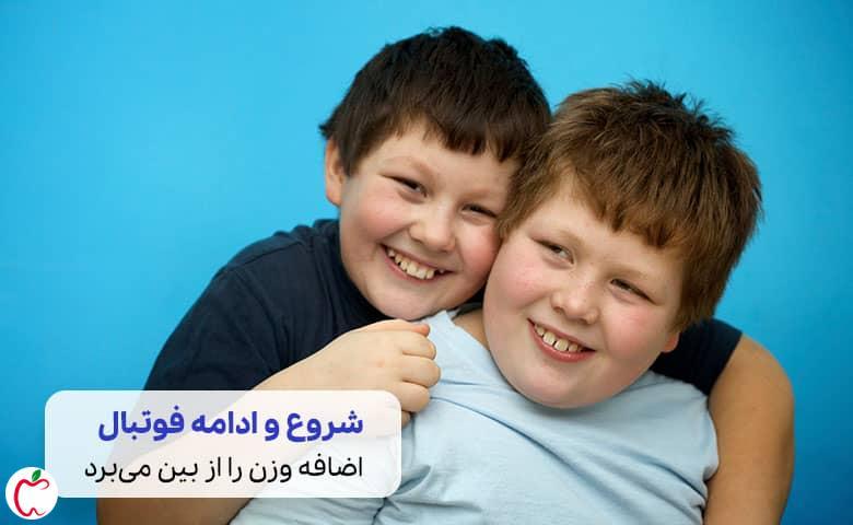 چند پسربچه که کمی اضافه وزن دارند سیوطب