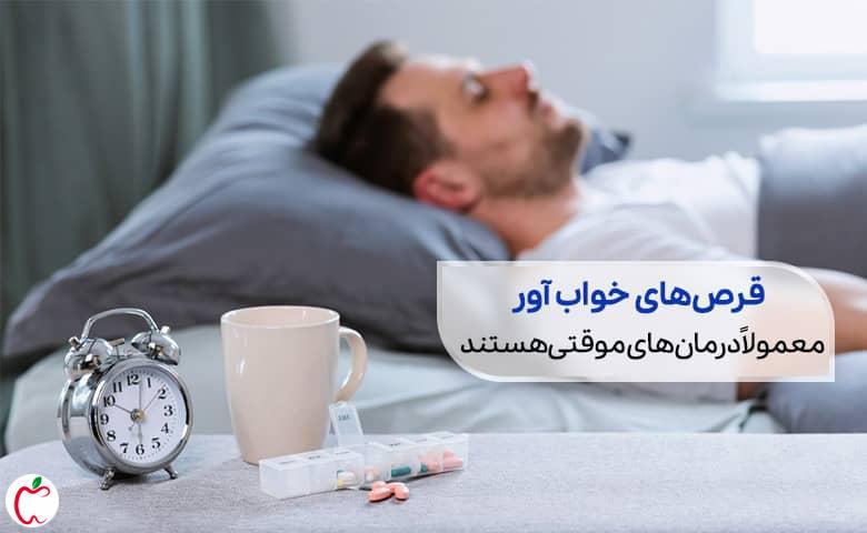 فردی تحت درمان بی خوابی بزرگسالان سیوطب