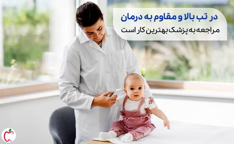 3- کودکی مبتلا به سردرد کودکان همراه تب در درمانگاه است و یک تب سنج در دهانش قرار دارد|سیوطب