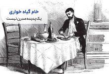 خام گیاه خواری  نقاشی مردی سر میز شام سیوطب