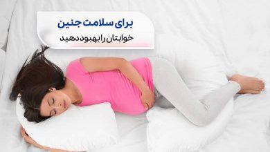 زن نیازمند به درمان بی خوابی در بارداری سیوطب