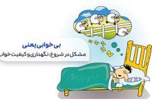 فردی که به درمان بی خوابی بزرگسالان نیاز دارد|سیوطب