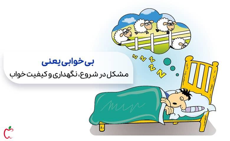 فردی که به درمان بی خوابی بزرگسالان نیاز دارد سیوطب