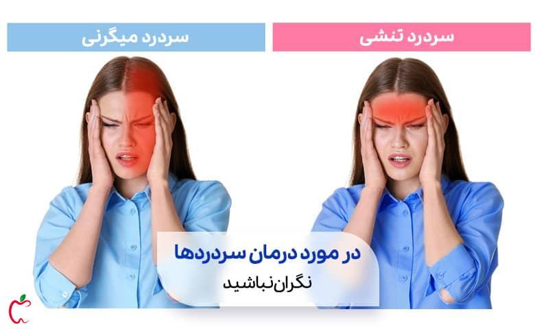 دو نوع سردرد بعد از زایمان درمان سردرد بعد از سزارین  سردرد تنشی  سیوطب