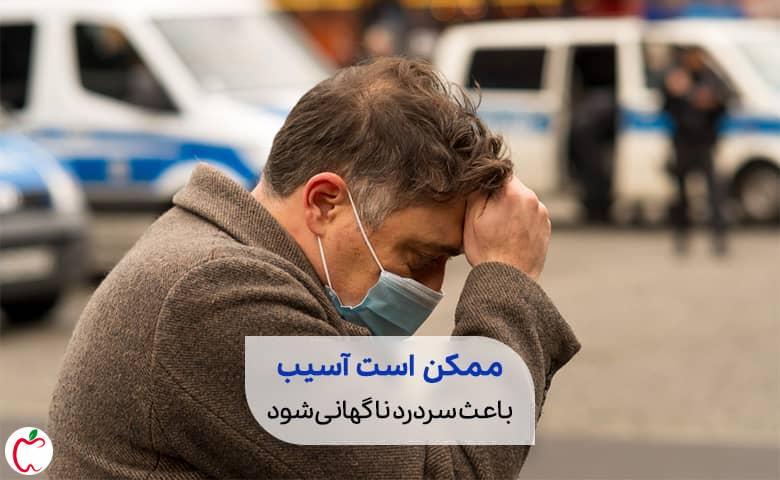 مردی با آسیب دیدگی خفیف سربه علت سردرد ناگهانی سیوطب