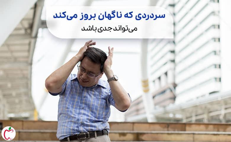 فردی گوشه خیابان ایستاده و سرش را گرفته است به علت سردرد ناگهانی   سیوطب