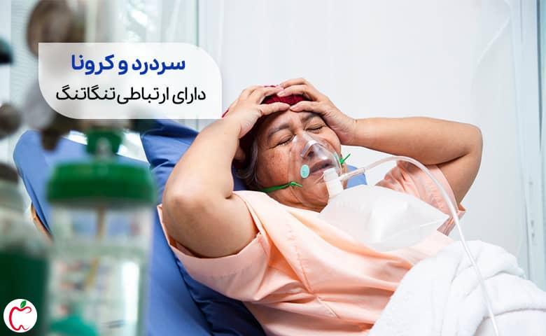 مردی نیازمند درمان سردرد کرونایی که به کپسول اکسیژن وصل است و سرش را گرفته است سیوطب