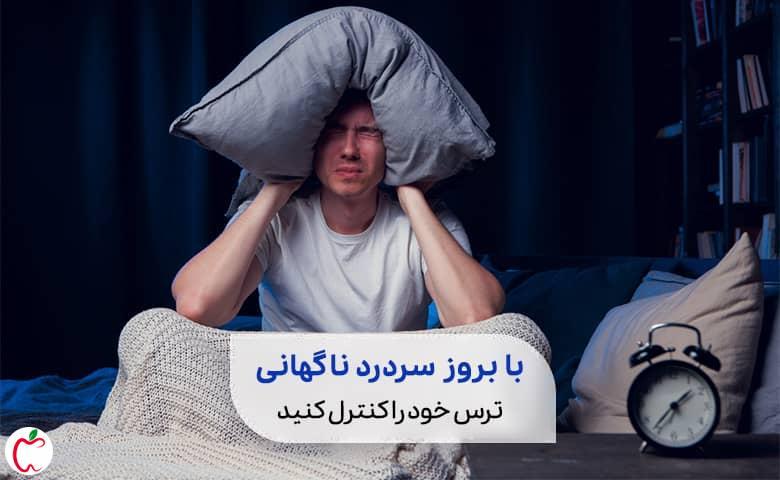 فردی در رختخواب به علت سردرد ناگهانی یک دستش را روی سرش گذاشته است سیوطب