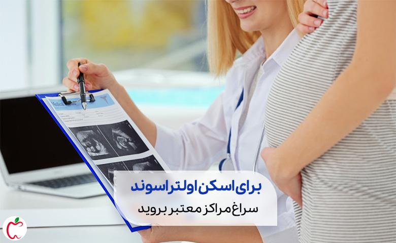 یک نسخه تجویز التراسوند بارداری|سیوطب