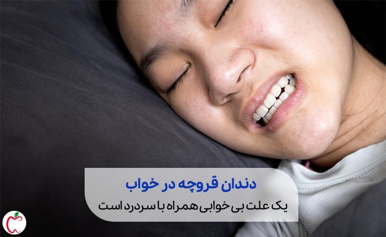 دندان قروچه یک علت بی خوابی و سردرد سیوطب