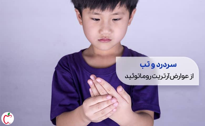 دست کودکی مبتلا به آرتریت روماتوئید که سردرد کودکان همراه تب دارد|سیوطب