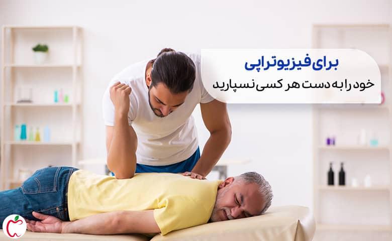 مردی که زیر دست یک فیزیوتراپیست غیر حرفه ای درد می کشد|سیوطب