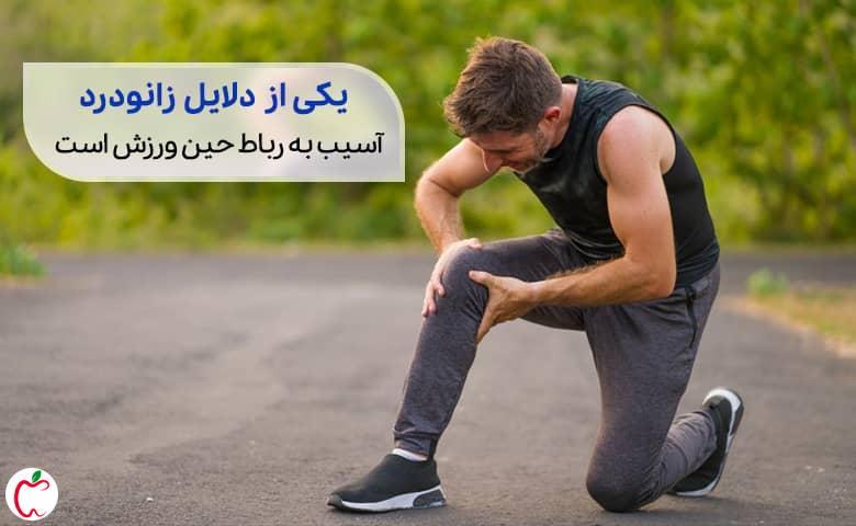 مردی با لباس ورزشی روی مسیر دویدن نشسته و به خاطر آسیب رباط زانو زانویش را گرفته است سیوطب