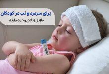 کودکی مبتلا به سردرد کودکان همراه تب در رختخواب خوابیده و روی پیشانی اش یک دستمال است  سیوطب