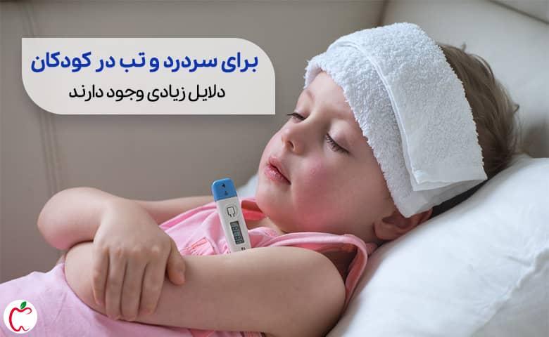 کودکی مبتلا به سردرد کودکان همراه تب در رختخواب خوابیده و روی پیشانی اش یک دستمال است| سیوطب