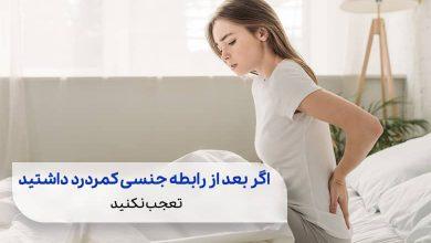 زنی تنها در یک تخت دو نفره خوابیده و به علت کمردرد در زنان بعد از نزدیکی کمرش را گرفته است سیوطب