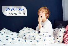 کودکی دچار کم خوابی کودکان در حال خمیازه کشیدن|سیوطب