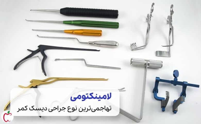 ابزار عمل جراحی دیسک کمر| سیوطب